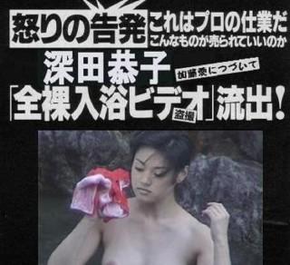 深田恭子盗撮ヌード全裸入浴画像huka1