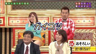 菊地亜美パンチラ放送事故エロお宝画像4