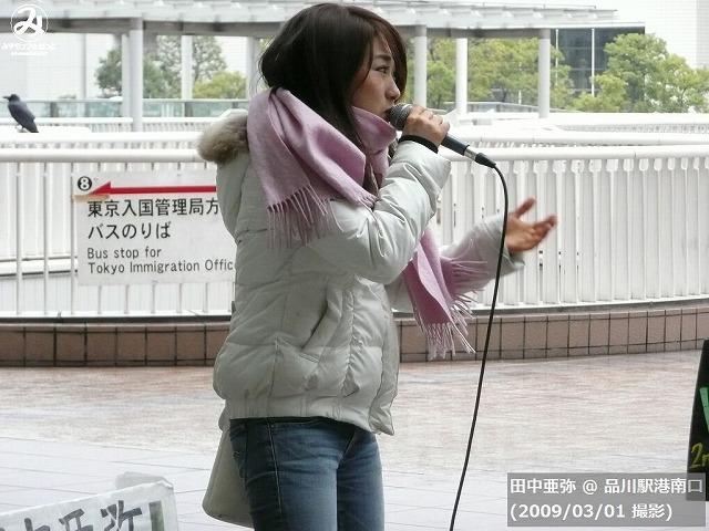 田中亜弥アナ・AV出演