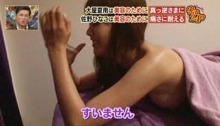 佐野ひなこ全裸ヌードでマッサージおっぱいがポロリ最大露出画像1