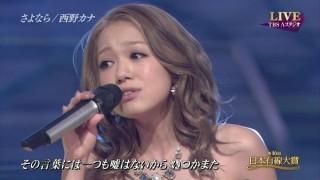 西野カナ乳首ポロリ放送事故エロお宝画像kana21