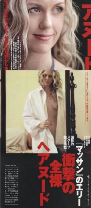 シャーロットケイトフォックス・ヘアヌード全裸濡れ場過激エロ画像charlotte kate fox nude