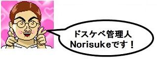 norisuke2