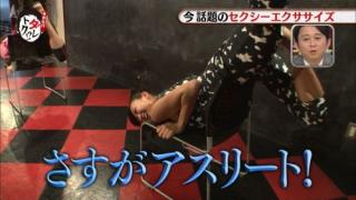 浅田舞のエロいお尻お宝画像