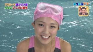 竹内由恵アナウンサーの水着画像