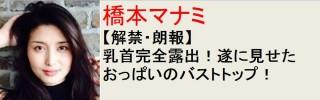 橋本マナミ乳首おっぱいエロ