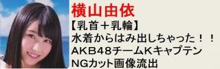 AKB横山由依おっぱい乳首ポロリエロ水着からはみ出しちゃった!!AKB48チームKキャプテン NGカット画像流出