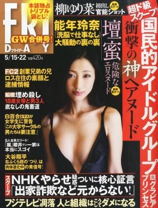 SKE48鬼頭桃菜全裸ヘアヌードエロお宝画像
