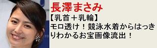 長澤まさみ乳首おっぱい放送事故エロお宝画像3