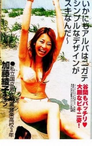 加藤綾子アナウンサーの水着画像