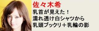 佐々木希おっぱい乳首透け胸ポッチエロお宝画像