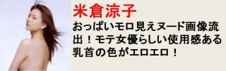 米倉涼子おっぱいモロ見えヌード画像流出