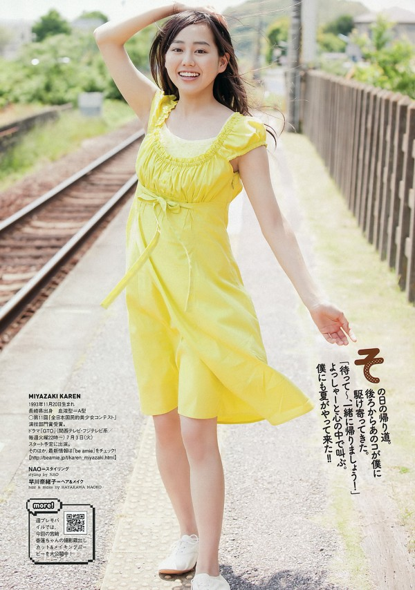 宮崎香蓮の画像 p1_32