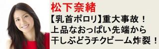 松下奈緒乳首ポロリ放送事故エロお宝画像3
