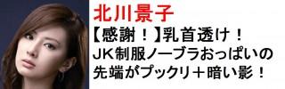 北川景子乳首おっぱい透け胸ポッチエロお宝画像2
