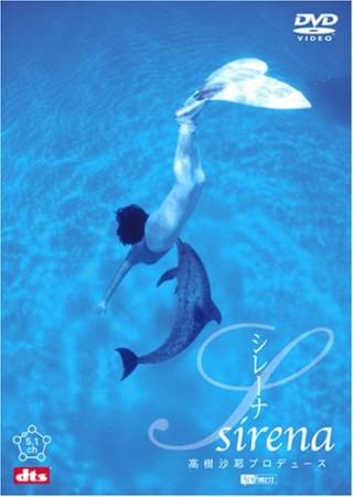 高樹沙耶 画像 Sirena「シレーナ」