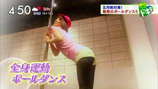 上村彩子アナポールダンスパンチラ尻エロお宝画像