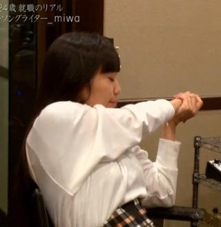 miwaおっぱい横乳ブラジャー透けエロお宝画像
